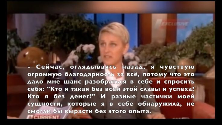 ЭЛЛЕН ДЕДЖЕНЕРЕС ~ Правила успеха  | TsovkaMedia