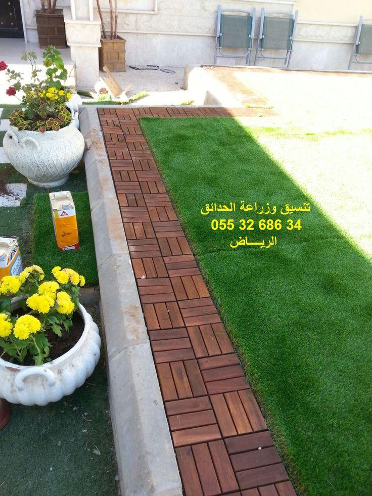 طريقة تصميم حدائق طريقة تصميم حدائق منزلية طريقة تنسيق حدائق طريقة تنسيق حدائق المنزل طريقة تنظيف العشب الصناعي طريقة زراعة العشب Garden Outdoor Decor Outdoor