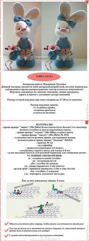 Зайка ЗЛАТА крючком от Макаровой Татьяны