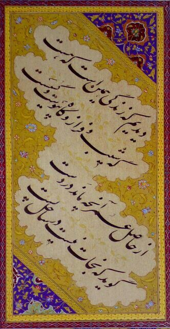 стал открытки на персидском расчета