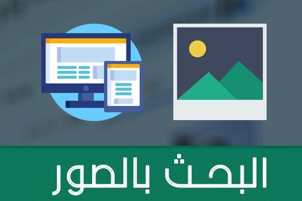 البحث بالصور للاندرويد وللكمبيوتر عبر جوجل للصور بطرق سهلة Tech Company Logos Company Logo Photo Search