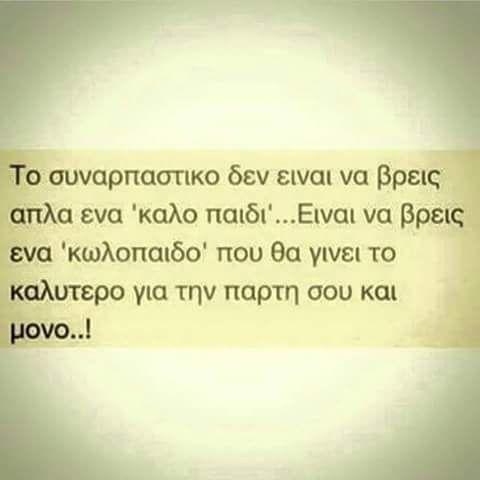 μόνο για πάρτη σου! #greek #quotes