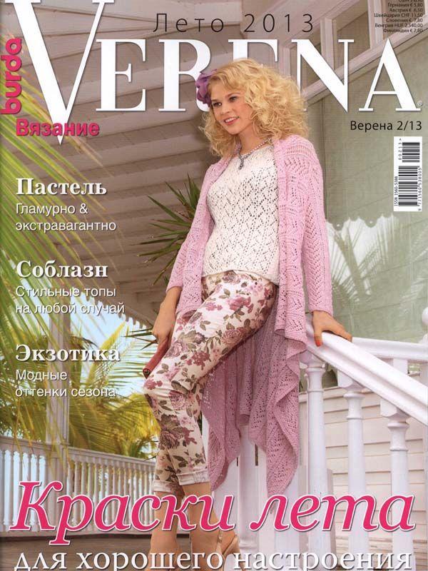 Журнал по вязанию Verena №2/2013 на Verena.ru