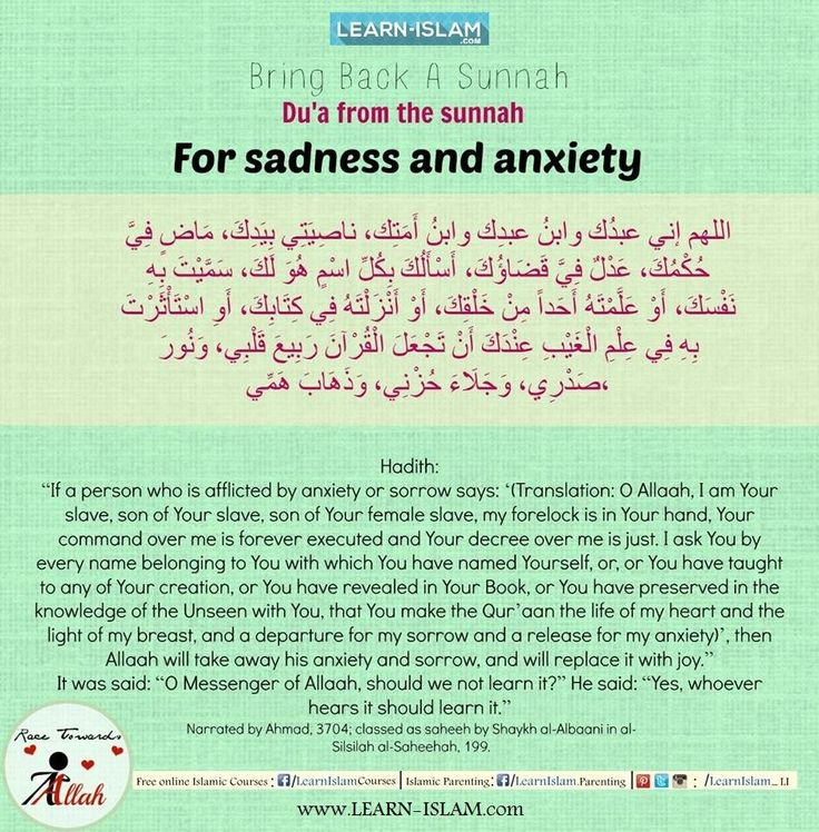 """One of the means of treating them is mentioned in the saheeh hadeeth from Ibn Mas'ood (may Allaah be pleased with him): """"There is no-one who is afflicted by distress and grief, but Allaah will take away his distress and grief, and replace it with joy."""" This is one of the remedies prescribed in sharee'ah."""