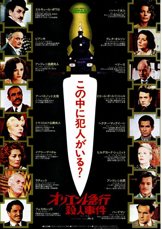 MURDER ON THE ORIENT EXPRESS (1974) オリエント急行殺人事件