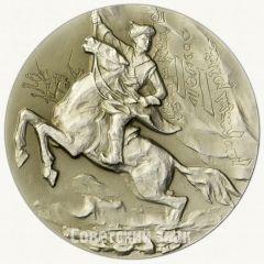 АВЕРС: Настольная медаль «50 лет Монгольскому революционному союзу молодежи. Награждение молодежи Монголии орденом Боевого Красного Знамени. 1931» № 3002а