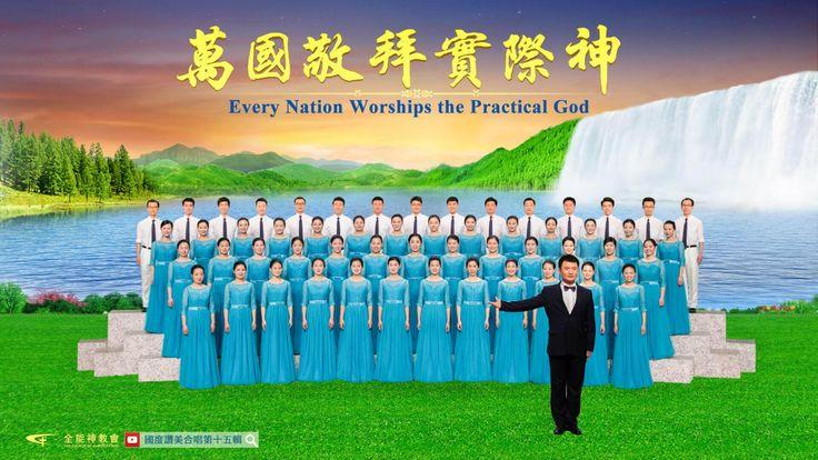 閃電從東方發出直照到西方,末世基督——全能神顯現作工、發聲說話,帶來真光照全地!......