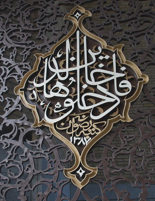 """f'adkhoulouha bisalam"" - Islamic Inscription on Garden Gate by A. Davey on Flickr."