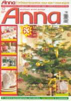 """Gallery.ru / WhiteAngel - Альбом """"Anna 2002-12"""""""