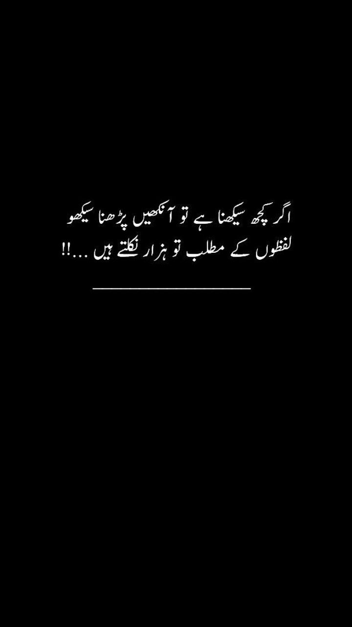 Pin By Areej Bukhari On Urdu Poetry Quotes Poetry Lines Thoughts Quotes Urdu Poetry