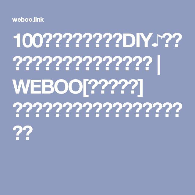 100均アイテムで簡単DIY♪シーリングワックスの作り方まとめ | WEBOO[ウィーブー] おしゃれな大人のライフスタイルマガジン
