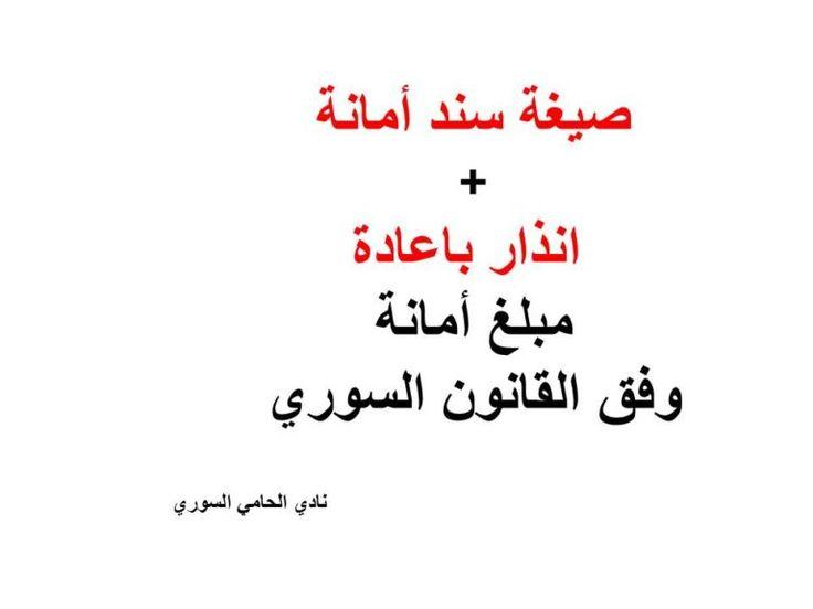 سند الأمانة في القانون السوري صيغة السند الانذار الدعوى نادي المحامي السوري