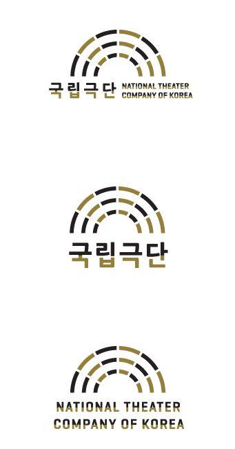 국립극단 #한글 #아이덴티티 #korean #hangul #logo #identity