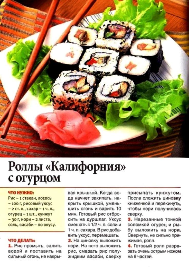 ваши фото все рецепты суши в картинках мелкий