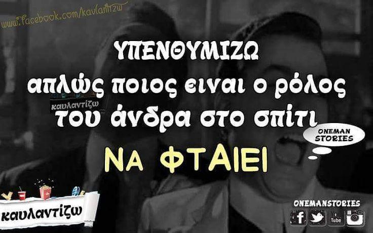 #onemanstories #greekquotes #kavlantizw