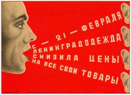 S 21 fevralia Leningradodezhda snizila tseny na vse svoi tovary :: Pentecostal and Charismatic Research Archive