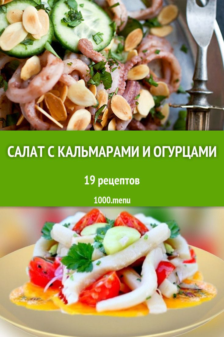 салат из кальмаров рецепты простые