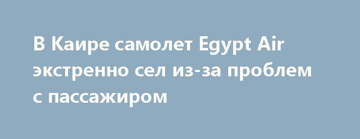 В Каире самолет Egypt Air экстренно сел из-за проблем с пассажиром https://apral.ru/2017/08/13/v-kaire-samolet-egypt-air-ekstrenno-sel-iz-za-problem-s-passazhirom.html  Самолет египетских авиалиний Egypt Air вынужден был совершить экстренную посадку из-за проблем со здоровьем одного их пассажиров. Лайнер направлялся в Неаполь из Шарм-эш-Шейха. Одному из туристов из Италии стало плохо. У него резко поднялось давление и из носа пошла кровь. Экипаж не смог остановить кровотечение с помощью…