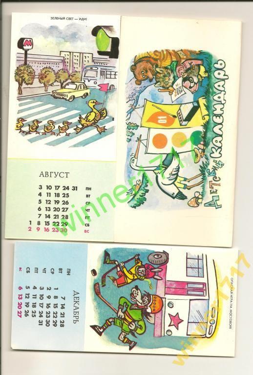 """Открытки """"Детский календарь"""", Литвин, 1987. Советское детство - http://samoe-vazhnoe.blogspot.ru/"""
