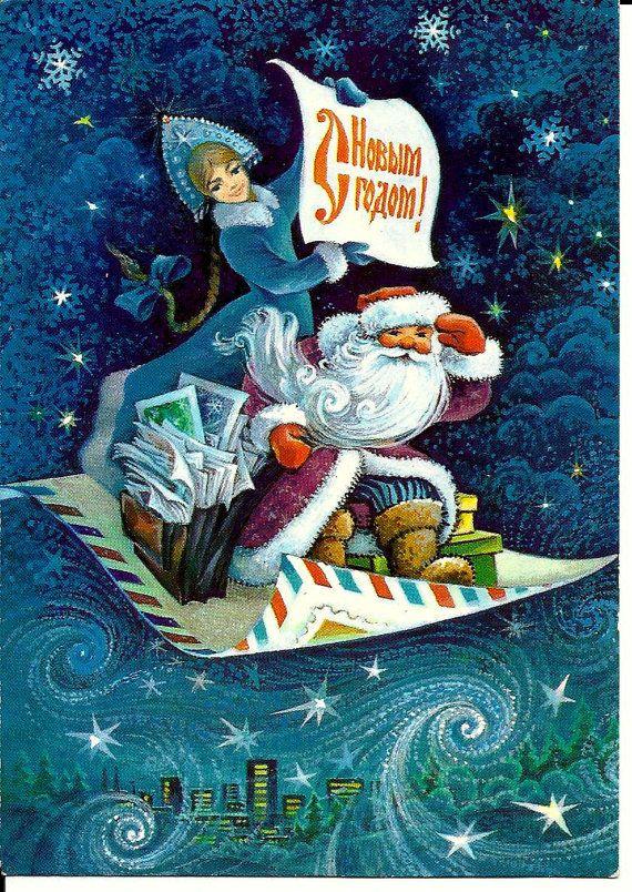 Felice anno nuovo, fanciulla di neve e Babbo Natale, cartolina russa Vintage, buon Natale 1979