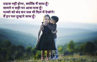 Best hindi shayari image for facebook 2017   Uddas Nahi Hon kyoki me shath Hu!  Shaamne Na Shahi Paar Aasha PAas Hu!  Palko Bundh Kar Jub Bhi Dil Me Dekhoge  Me harpal Tumhare Shhath HU!!!!!!!  Best hindi shayari image for facebook 2017 Bina Pyar Ke Takrar Nahi shayari in image Browse Hindi Shayari picture 2016 Chalo Muskurahat batte hain hindi shayari
