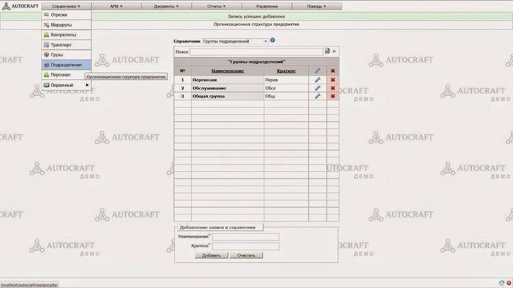 Открыть изображение - Программы для автоматизации транспортных предприятий