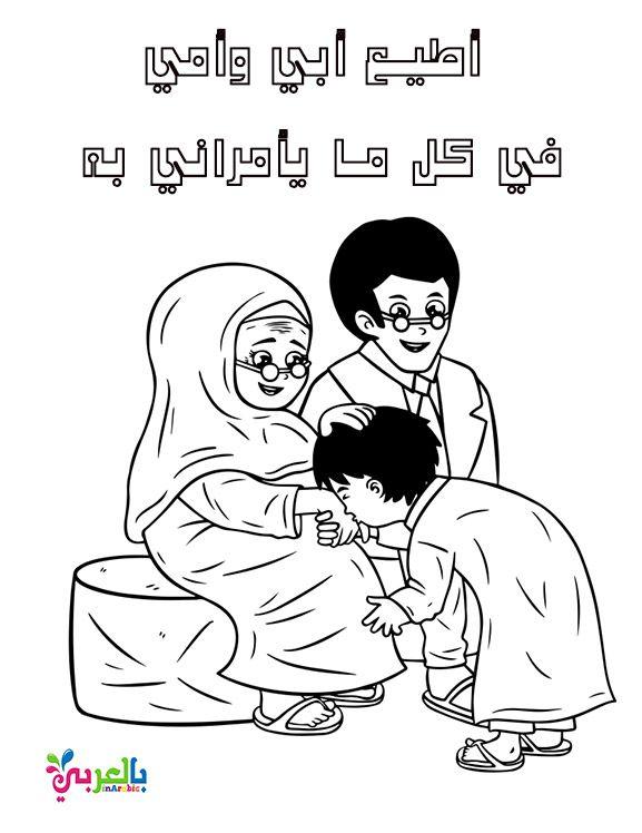 كلمة عن بر الوالدين للاطفال آداب التعامل مع الوالدين بالعربي نتعلم Muslim Kids Activities Islamic Kids Activities Mothers Day Cards