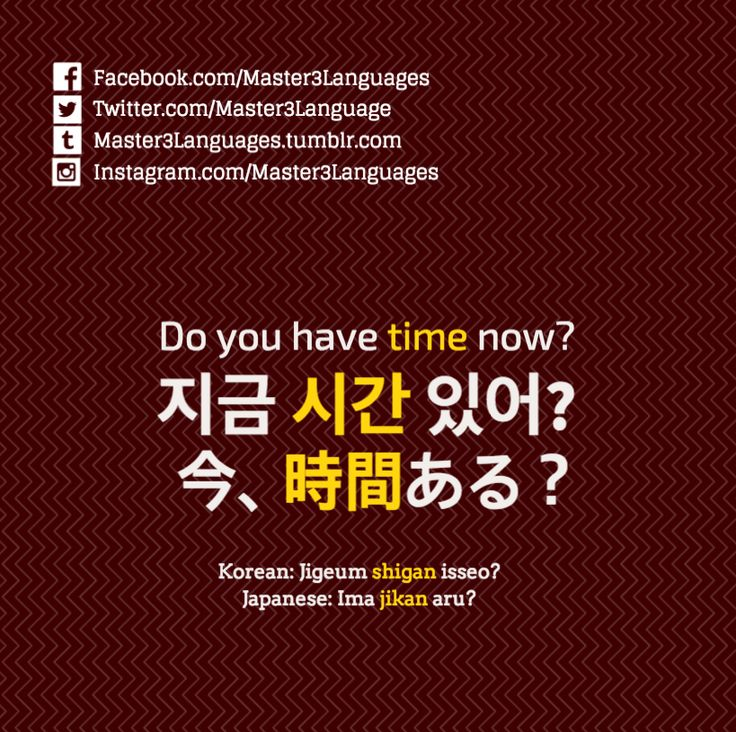 Do you have time now? >> Master3Languages - Korean, Japanese, English