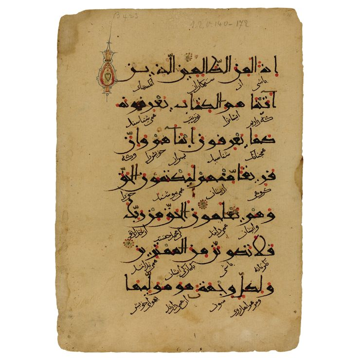 A QUR'AN LEAF IN EASTERN KUFIC SCRIPT ON PAPER, PERSIA, 11TH-12TH CENTURY- Surat 2 Baqara (The Cow), verses 146-150 here & next page (reverse) at right.  Longest chapter of the Qur'an: First chapter (Fatiha) sums up in 7 beautiful verses the essence of the Quran, so this chapter in 286 verses sums up the whole teaching of the Qur'an.Here is Moses, Jesus, Abraham, ending with exhortation to Faith, Obedience, a sense of Personal Responsibility, and Prayer. (A Shabbas)