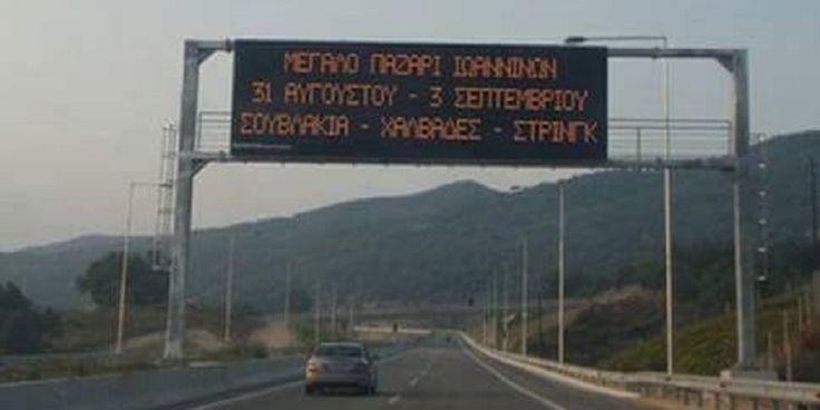 Απίστευτο και όμως ελληνικό: Το μήνυμα για τα...στρινγκ σε πίνακα ενημέρωσης οδηγών!