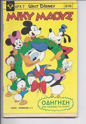 RARE ISSUE MICKEY MOUSE 618 - GREEK DISNEY COMICS - GREEK EDITION