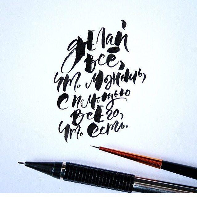 Каллиграфия кистью @triple.hely #u0026 #u0026_ученики #u_p #handmadefont #calligraphy #moderncalligraphy #каллиграфия #современнаякаллиграфия #lettering #леттеринг #typegang #goodtype #inspiration #illustration #design #art #imaginarium