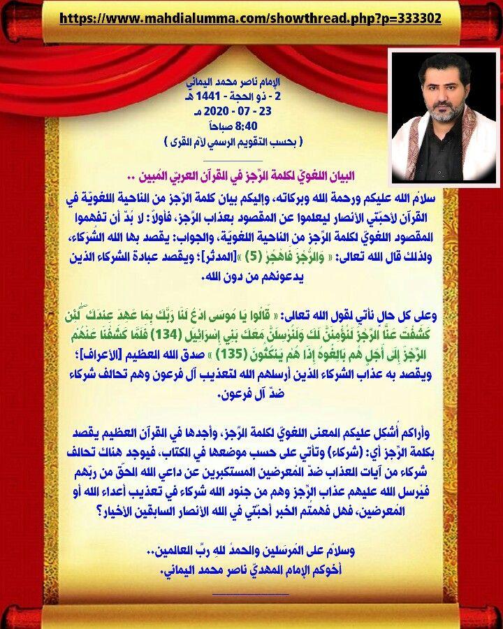 البيان اللغوي لكلمة الر جز في القرآن العربي الم بين 40th