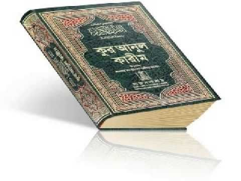Bangla Quran: Shudhu Bangla Anubad (Para 29 of 30)