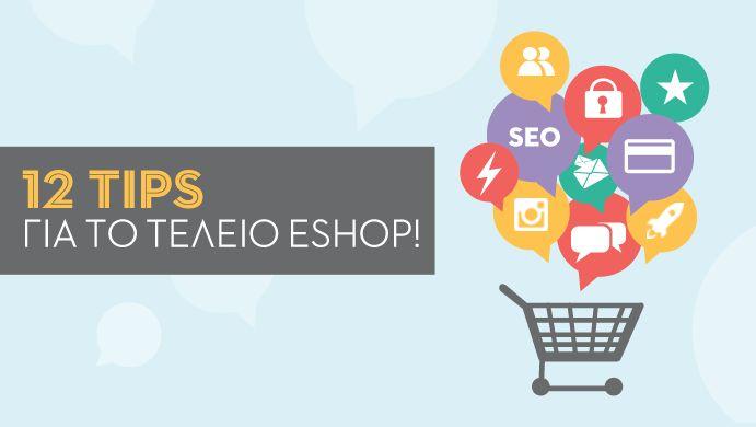 12 tips για να τελειοποιήσεις το eShop σου #tophost #eshop #tips