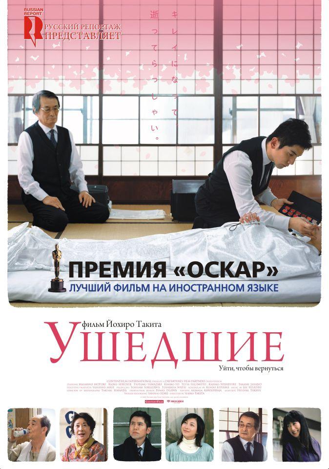 Ушедшие / Okuribito (2008) - смотрите онлайн, бесплатно, без регистрации, в высоком качестве! Драмы