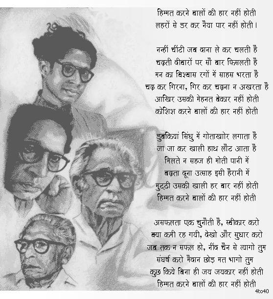 hindi poem collection
