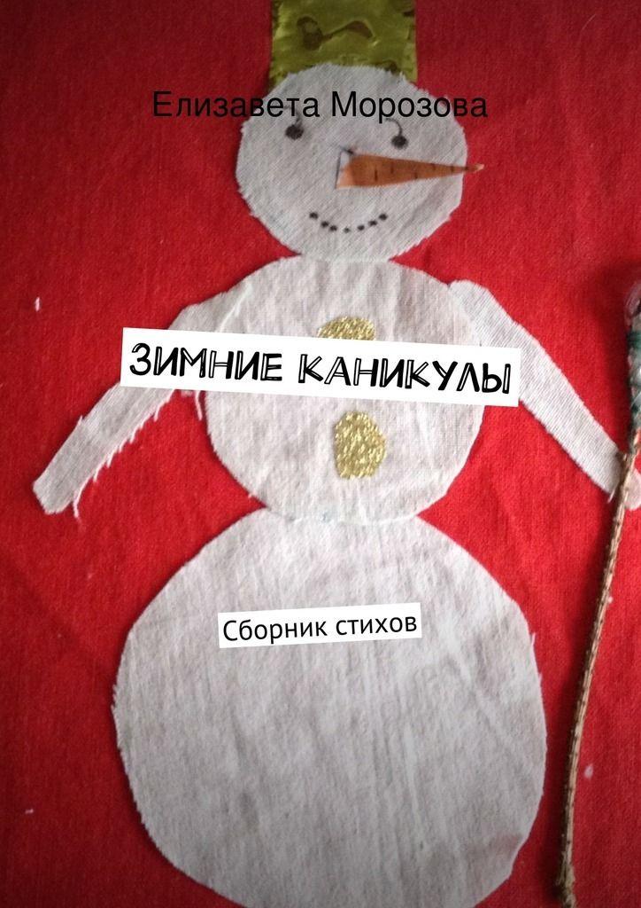 Зимние каникулы #литература, #журнал, #чтение, #детскиекниги, #любовныйроман, #юмор, #компьютеры