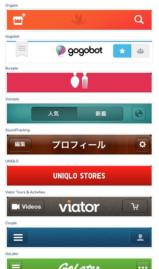 UIが優れたiPhoneアプリの部分デザイン(ヘッダ・フッタ編) (via http://www.find-job.net/startup/iphone-app-ui-design )