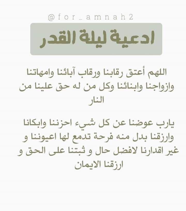 Pin By Roon Adel On Yaaa Allah Math Ramadan Math Equations
