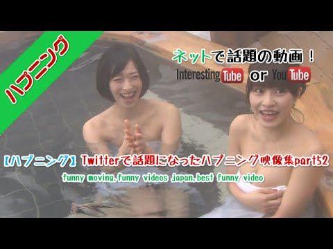 【ハプニング】Twitterで話題になったハプニング映像集part52 best funny video
