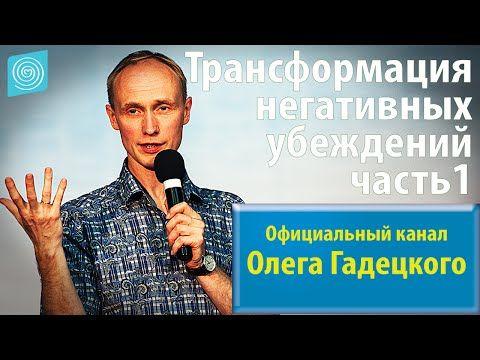 Олег Гадецкий. Трансформация негативных убеждений. Часть 1 - YouTube
