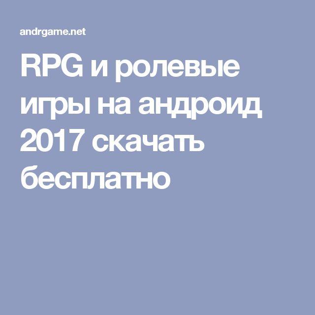 RPG и ролевые игры на андроид 2017 скачать бесплатно