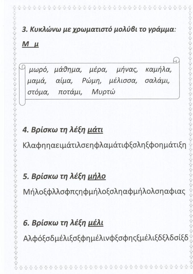 Γράμμα Μ - φύλλο εργασίας 2