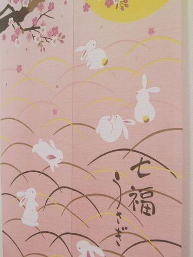 Japanese Noren Curtain Rabbit Usagi NEW 9865220 | eBay