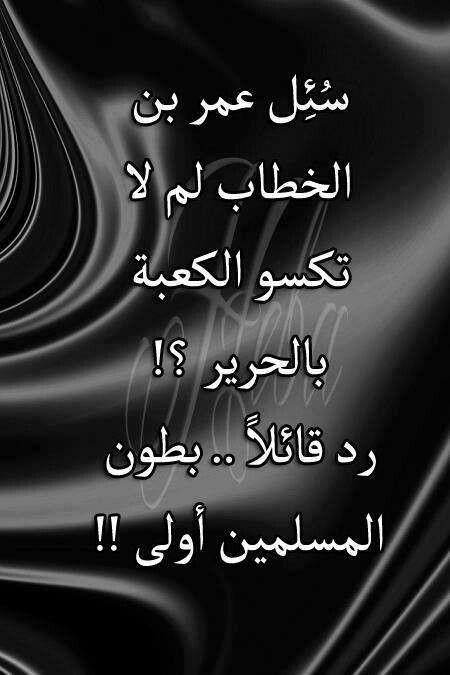 رحم الله عمر