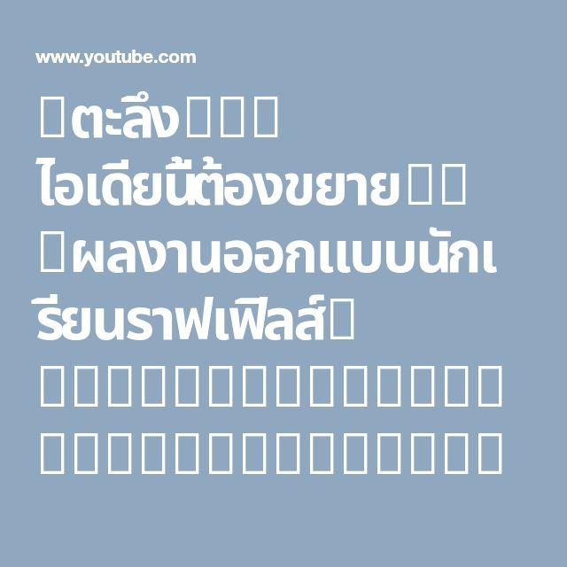 """""""ตะลึง!!! ไอเดียนี้ต้องขยาย...ผลงานออกแบบนักเรียนราฟเฟิลส์""""  https://www.youtube.com/watch?v=ruWk8vc5Jbo  นี่คืออีกผลงานแฟชั่นดีไซน์ของนักเรียนราฟเฟิลส์ ตอนสอบไล่ที่ผ่านมา การนำเสนอดี ไอเดียได้ แต่มีบางจุดอาจารย์เห็นว่ายังขาด ถ้าแก้ได้ก็เพอร์เฟ็ค สำหรับท่านไหนกำลังเข้าสู่สนามสอบ ลองดูเป็นแนวทางได้  ถ่ายทอดจาด สนามสอบ Fashion Design Final Examination  Raffles International College Bangkok  Tel : (+66) 21 021 5666 Email: rbk-info@raffles-design-institute.com www.raffles.ac.th"""