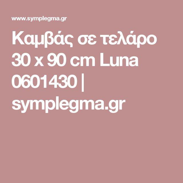 Καμβάς σε τελάρο 30 x 90 cm Luna 0601430  | symplegma.gr