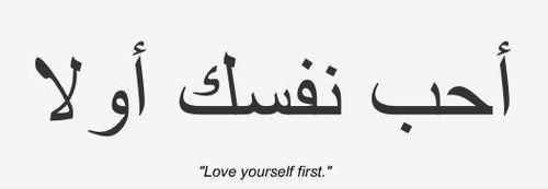 Love yourself in arabic