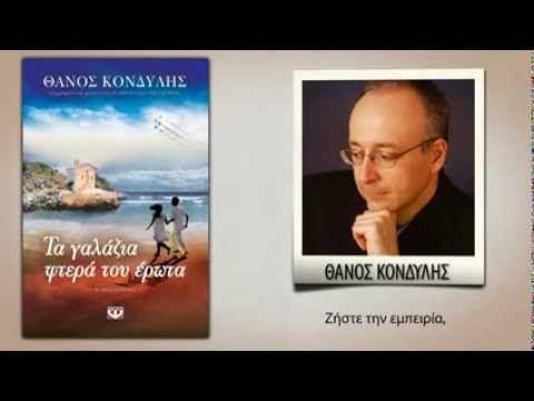 Τα γαλάζια φτερά του έρωτα | Βιβλία Public
